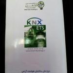 کتاب مرجع آموزش KNX