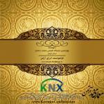 Kerman KNX IOT Exhibition