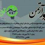 Kerman KNX IOT Exhibition2