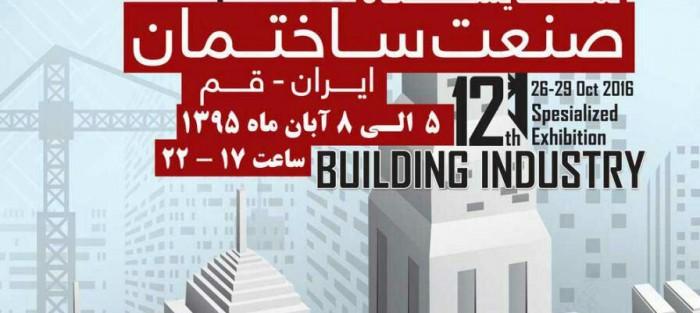 نمایشگاه صنعت ساختمان قم
