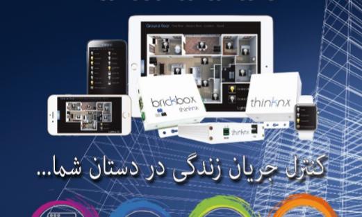 کارگاه آموزشی محصولات ThinKNX
