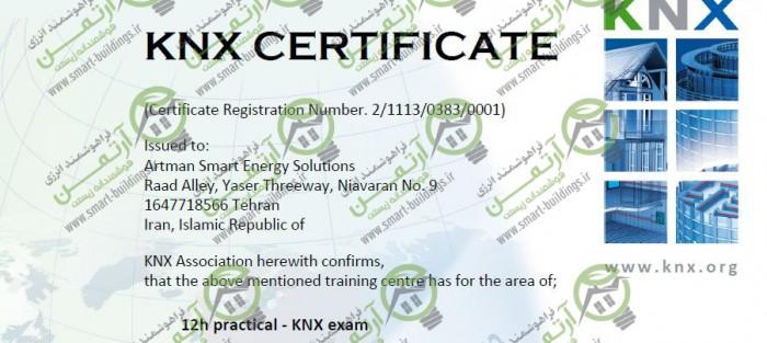 نخستین مجوز برگزاری دوره های آموزشی KNX در ایران